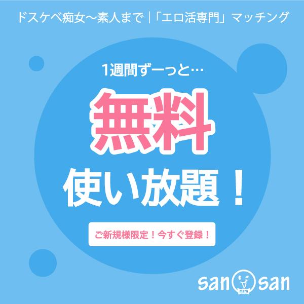 sanmarusan_さんまるさん_サンマルサン_無料マッチング